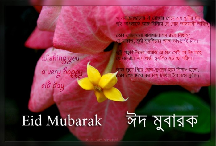 2901467428_dd57362005_o 60 Best Greeting Cards for Eid al-Fitr