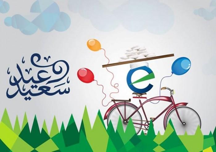 380536_458688800819346_2070214574_n 60 Best Greeting Cards for Eid al-Fitr