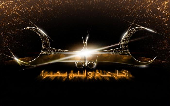 Allah-Calligraphy-Happy-Eid-Mubarak 60 Best Greeting Cards for Eid al-Fitr