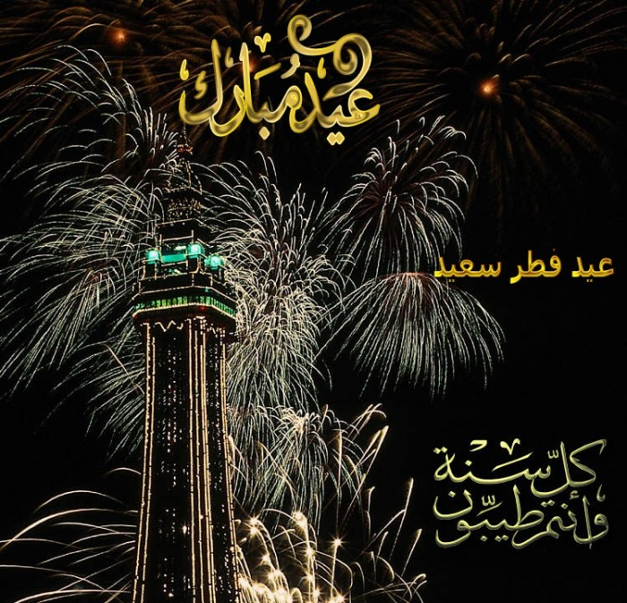 Eid-Al-Fitr-Wallpaper 60 Best Greeting Cards for Eid al-Fitr