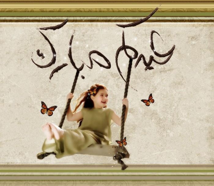Happy_Eid_by___Betty 60 Best Greeting Cards for Eid al-Fitr