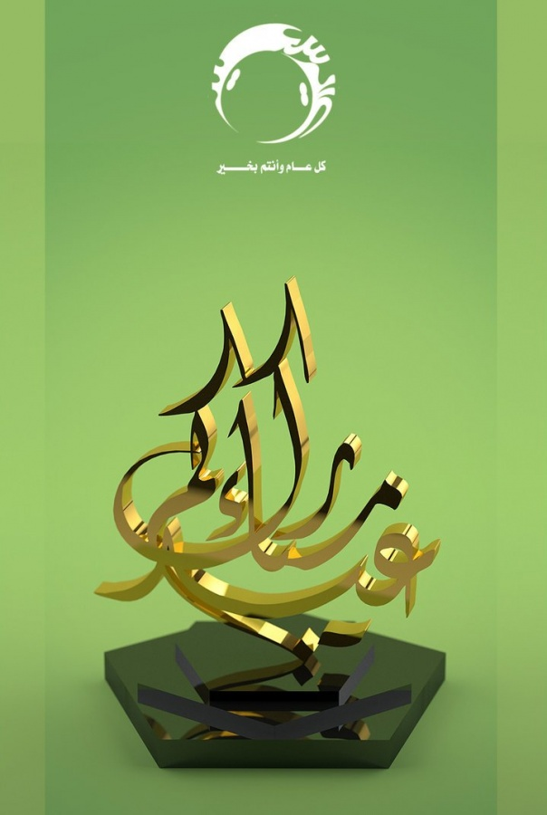 Happy_Eid_by_hashem3d 60 Best Greeting Cards for Eid al-Fitr