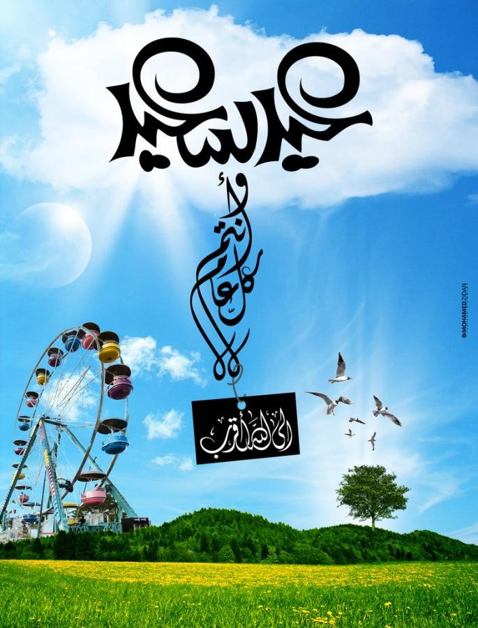 happy_feast_by_mohamedzidanart-d5bnebs 60 Best Greeting Cards for Eid al-Fitr