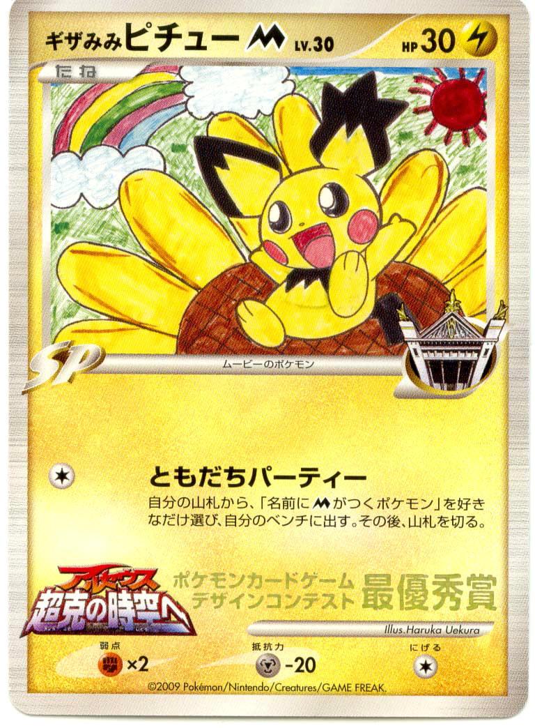 Pokemon-Illustrator-Contest-Pichu-Arceus-1stGrade Top 10 World's Most Expensive Pokémon Cards 2018-2019