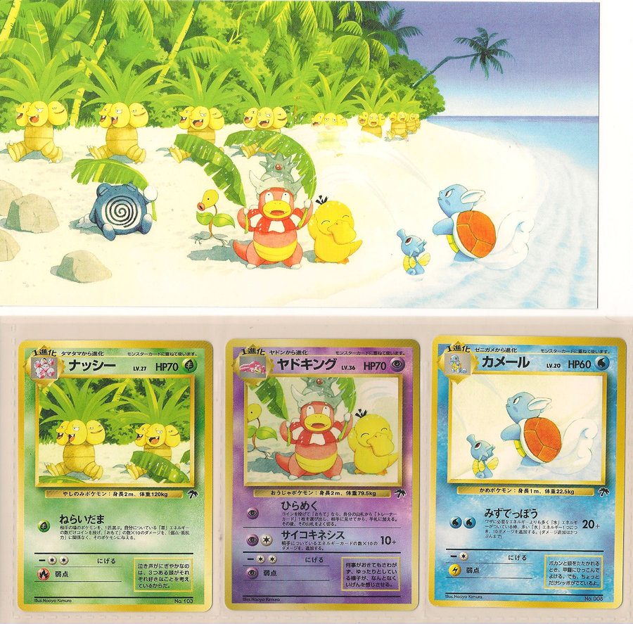 tropical_island_beach__set_by_impostergir007-d3j69qs Top 10 World's Most Expensive Pokémon Cards 2017