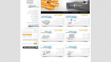 Photo of IranServer Web Hosting Reviews and Coupon Codes