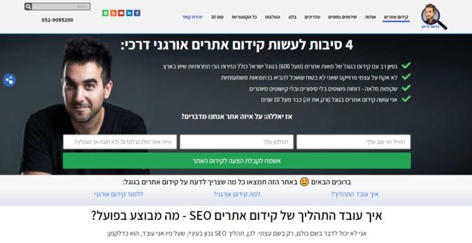 Daniel-Zrihen-screenshot-675x348 Top 75 SEO Companies & Services in the World
